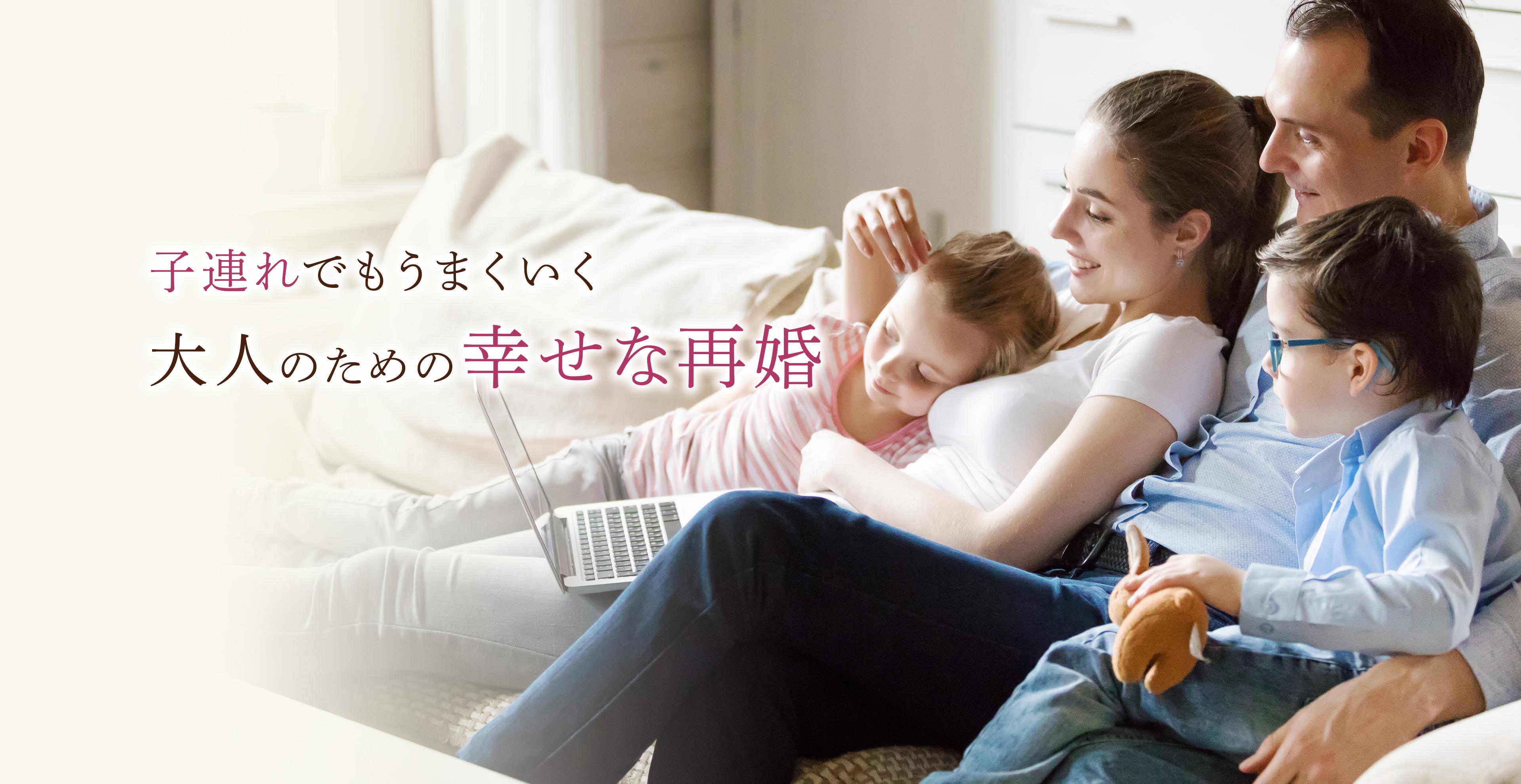子連れでもうまくいく大人のための幸せな再婚