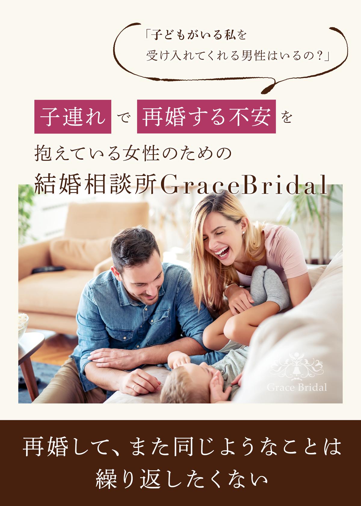 安心してパートナー探しができる結婚相談所 グレースブライダル GraceBridal