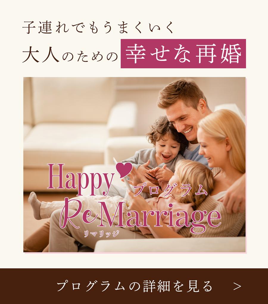 Happy♡Remarriageプログラム「子連れでもうまく大人のための幸せな再婚」