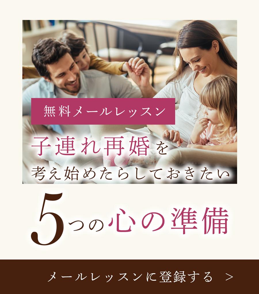 子連れ再婚を考え始めたらしておきたい5つの心の準備